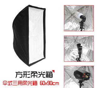 金宝セットトップ・フラッシュ柔光カバー傘型柔光箱60x90影室エレガントな携帯撮影電球ランプ