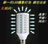 深圳摄影厂家直销凯丽美E27高亮LED玉米灯5730摄影灯泡节能灯泡;