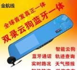 车载后视镜行车记录仪前后双镜头电子狗测速一体机云自动升级定位;