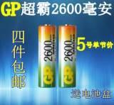GP超霸2600mah5号充电电池 5号电池 五号可充电电池5号镍氢充电池;