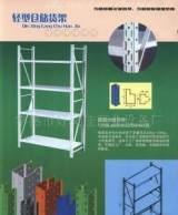 仓储货架,仓储设备,阁楼货架,流利货架,模具货架;