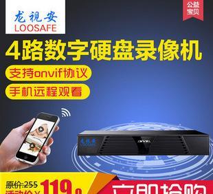 龙视安 4路NVR 百万高清720p网络硬盘录像机 监控主机 P2P云服务