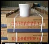 聚硫密封胶 双组份聚硫密封胶 虹泰厂家现货供应 物美价优 热卖;
