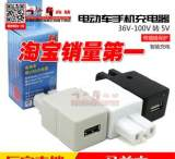 批发电动车手机平板充电器 48V60V72V电瓶车转换USB充电宝5V1A2A;