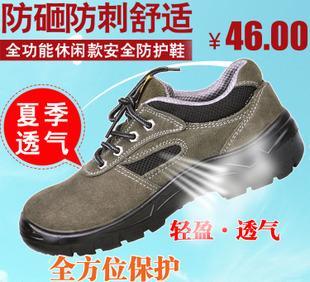 Пункт вентиляции досуг летом защитная обувь обувь безопасности кожа ударостойкость анти - прокол пу инъекции изоляции