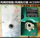 风量调节阀电动机构AC220V 厂家直销风阀执行器DF-A-I风阀控制器;