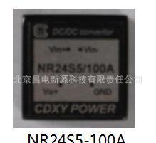 供应 定电压模块电源NR24S5-500B 仪用电源;