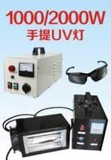 UV固化灯管,紫外线灯,高强度紫外线灯,紫外线灯,UV灯3000瓦;