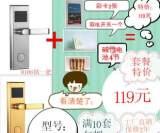 特价爆款0106 智能//酒店门锁/宾馆感应 办公磁卡公寓锁套餐特供;