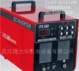 WSE-250/逆变交直流方波氩弧焊机电焊机/焊接设备/振创焊接总代理;
