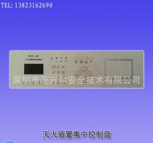 ESIP-JZP灭火装置集中控制盘;