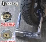 U型锁 摩托车锁 电动车锁 自行车锁 防盗 工厂直销 批发锁具9730;