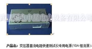 10A恒流源/仪用电源 生产厂家;