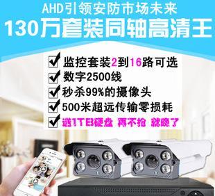 超清2500线AHD套装2/4/8路同轴百万高清摄像机集成监控系统 远程