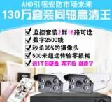 超清2500线AHD套装2/4/8路同轴百万高清摄像机集成监控系统 远程;