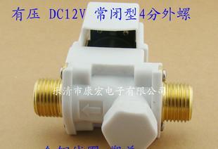 성 태양 전용 솔레노이드 밸브 플라스틱 인터페이스 누르다 DC12V slam 기능을 가지고 있다.
