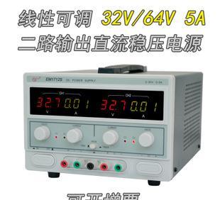 江南电子测量仪器EM1712S 32V/5A二路输出线性直流稳压仪用电源;