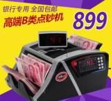 新款 凯丰812B高端点钞机银行专用 全智能验钞机五磁头六红外;