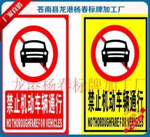 安全性銘板消防安全表示には、喫煙禁止に注意することが禁止されて安全に注意する