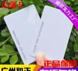 ID薄卡 智能ID卡 TK4100芯片 感应卡 门禁考勤ID卡 射频卡 rfid;