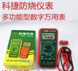 科捷9205B+数字万用表 万用表 万能表 电工工具 专业仪表;