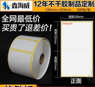 [производителей] портящихся электронных поверхности одного рифма экспресс печать электронной лицо одного 100*203 500 листов бумаги