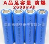 蓝牙音箱锂电池 18650锂电池 手电电池 2600mAh强光手电电池;