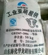 供应高品质 亚硝酸钠 亚硝酸盐厂家直销现货安徽合肥化工;