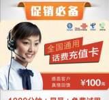 促销利器 话费促销卡 网络电话卡 充值卡 好好说 厂家直销 批发;