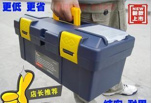 18寸大号 五金工具箱 家用多功能塑料工具箱 PP塑料车载工具箱;