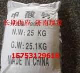 供应甲酸钙 厂价直销 自产自销 羧酸盐 长期供应 现货;