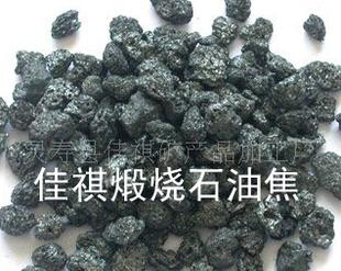 [manufacturers] high quality long-term supply of petroleum coke / high sulfur petroleum coke