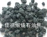 【厂家长期供应】优质石油焦/高硫石油焦;