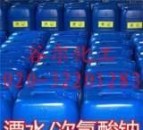 厂家供应卤酸盐次氯酸钠/漂白水/漂水;