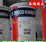 长期供应日本关西油漆 中远关西船舶漆 中远关西涂料 优质原料;