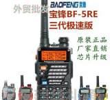 宝锋BAOFENG UV-5RE对讲机 无线手持车队旅游3-5-10公里双段双频;