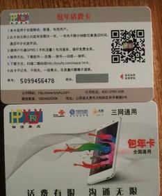 网络电话卡 第一名 祥源丰庆包年卡 365天全年不限分钟无限打;