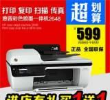 全新惠普HP2648彩色喷墨打印机 多功能一体机 打印复印扫描传真机;