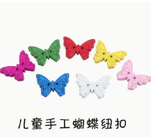 幼儿园手工益智专用材料 创意蝴蝶纽扣30个/包木质花纹彩扣玩具