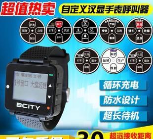 厂家供应Bcity无线呼叫系统寻呼机手表呼叫器移动腕表银行呼叫器;