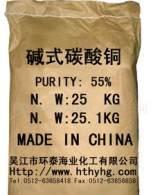 【企业集采】供应工业级碱式碳酸铜 无机盐碳酸盐;