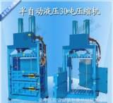 成都 30T半自动液压打包机 麦秆压缩打包机 废纸液压打包机;