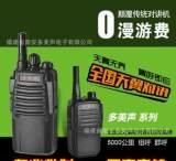 多美声天翼插卡对讲机 全国对讲不限距离车载电台手台民用50公里;