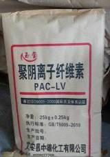 我公司生产高纯度PAC-LV 聚阴离子纤维素 性能稳定化工碳水化合物;