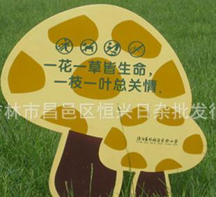 吉林市草地牌 花草牌 园林绿化牌 爱护花草牌等公共环卫设施出售;