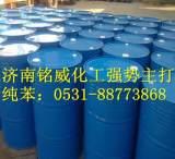 山东齐鲁石化石油级纯苯 芳香烃工业纯苯;