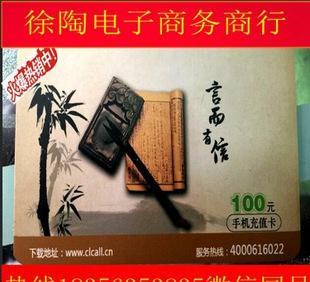 话费促销卡 跑江湖电话卡 手机话费充值卡 万能搭配赠卡流量卡;
