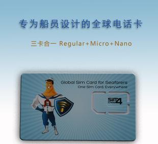 船员电话卡 国际电话卡 SIM4CREW Sim Card for Seafarers;