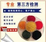 陶瓷检测 建筑陶瓷检测 特种陶瓷检测 陶瓷用添加剂检测报告;