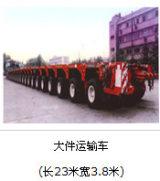 特种物流运输代理 常州镇江至河北山西等全国的特种物流运输代理;